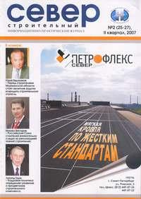 """Содержание журнала """"СЕВЕР строительный"""" № 2(май) 2007 г."""