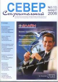 """Содержание журнала """"СЕВЕР строительный"""" 3 2006 г."""