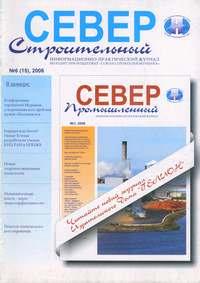 """Содержание журнала """"СЕВЕР строительный"""" 6  2006 г."""