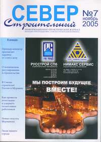 """Содержание журнала """"СЕВЕР строительный"""" № 7 2005"""