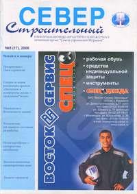 """Содержание журнала """"СЕВЕР строительный"""" № 8 за 2006 год"""