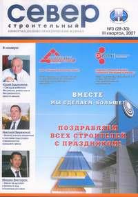 """Содержание журнала """"СЕВЕР строительный"""", 3 квартал 2007 г."""