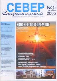 """Содержание журнала """"СЕВЕР строительный"""" № 5 2005 г."""