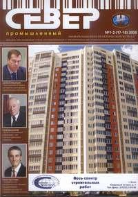 Содержание журнала «СЕВЕР промышленный» № 1-2 2008
