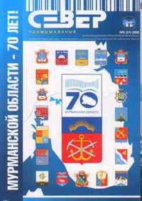 """Содержание журнала """"СЕВЕР промышленный"""" № 5 2008"""