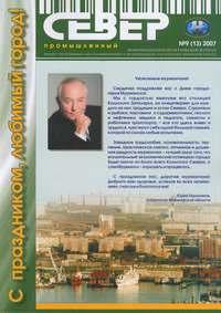 4 октября - День рождения города-героя Мурманска!