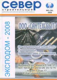 Журнал «СЕВЕР строительный» - ежемесячное информационно-практическое издание