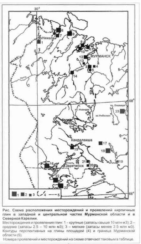 Сведения о запасах кирпичных глин в Мурманской области и Северной Карелии